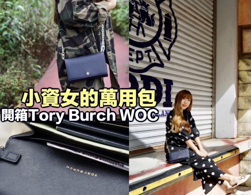 小資女的萬用包丨Tory Burch Wallet On Chain 開箱
