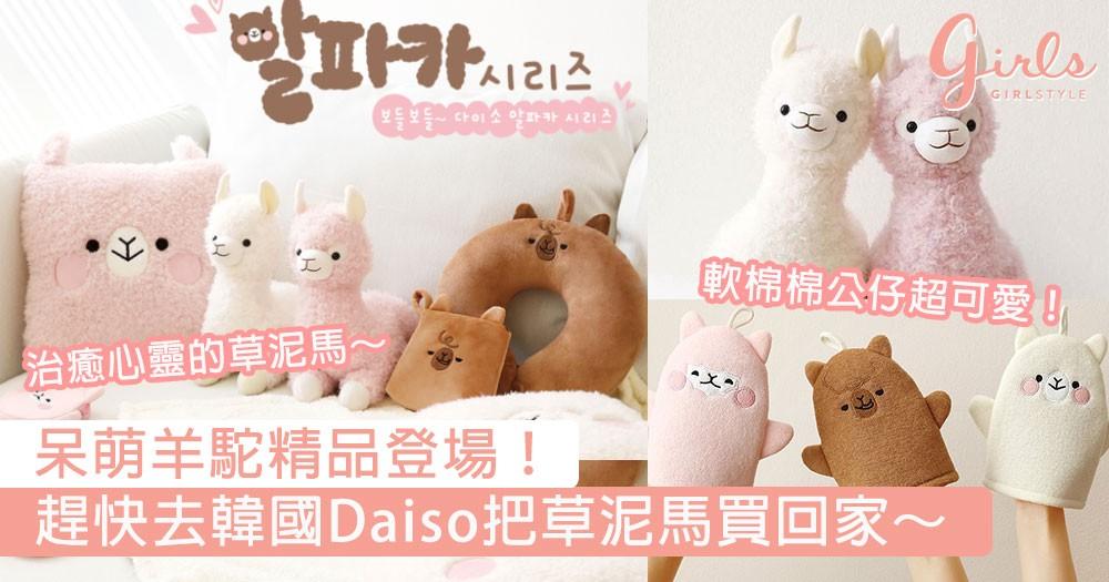 呆萌羊駝精品登場!Daiso可愛夢幻Dreaming Alpaca草泥馬系列,趕快把超治癒的草泥馬帶回家~