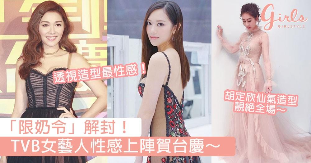 「限奶令」解封!TVB台慶女藝人性感上陣,馮盈盈透視造型「最性感」!