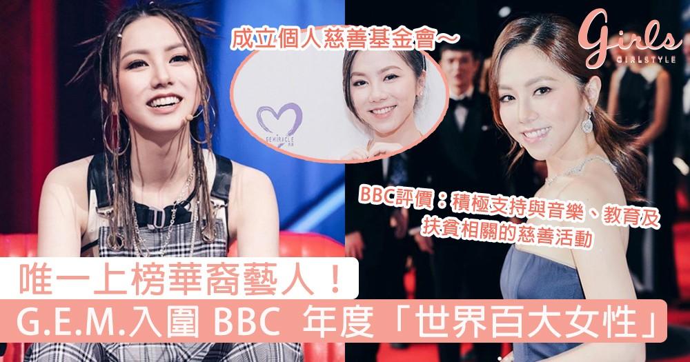 唯一上榜華裔藝人!G.E.M.入圍 BBC 2018 年「世界百大女性」,粉絲祝賀:事業愛情兩得意!