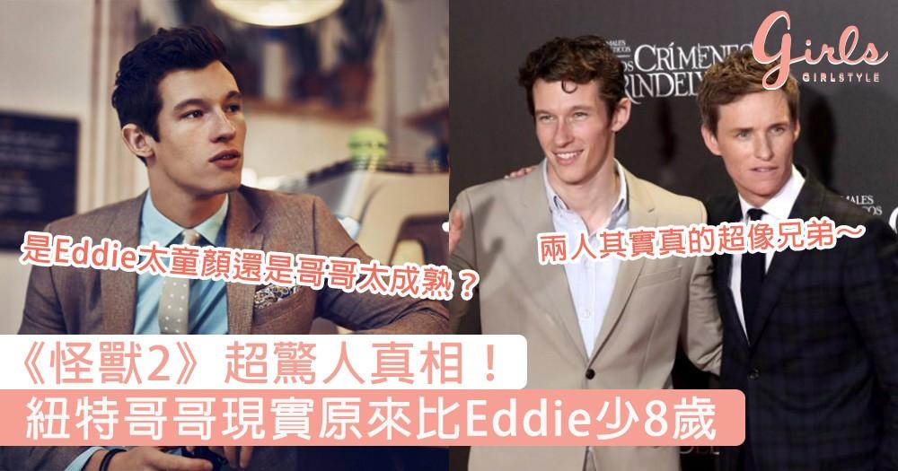 超驚人真相!《怪獸2》紐特哥哥現實原來比Eddie少8歲,影迷:是Eddie太童顏還是哥哥太成熟?