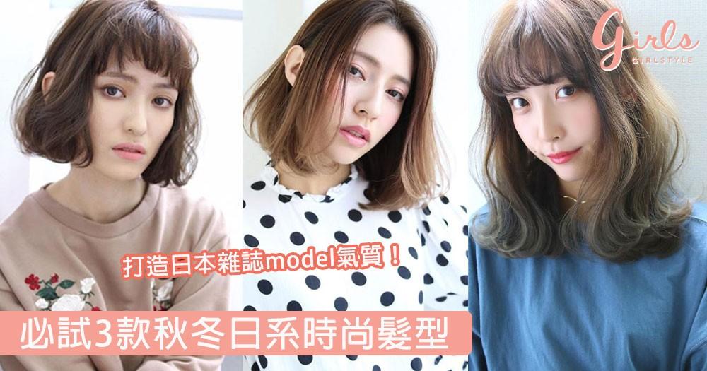 打造日本雜誌model氣質!必試3款秋冬日系時尚髮型,一覺醒來都能輕鬆打造仙氣感!