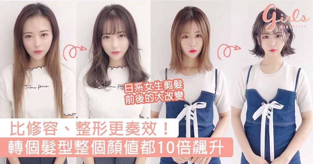 比修容、整形更奏效!10位日系女生剪髮前後的大改變,轉個髮型整個顏值都10倍飆升!