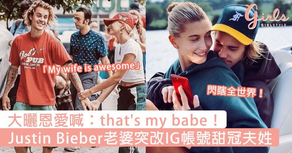 閃瞎全世界!Justin Bieber老婆突改IG帳號甜冠夫姓,隨即大曬恩愛喊:「that's my babe!」