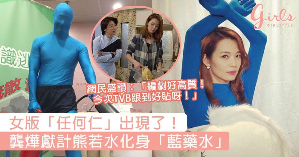 女版「任何仁」出現了!龔燁獻計熊若水化身「藍藥水」,網民盛讚:「編劇好高質!今次TVB跟到好貼呀!」
