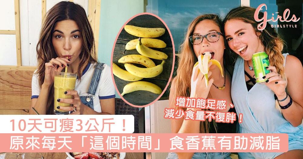 10天可瘦3公斤!原來每天「這個時間」食香蕉有助減脂,即時增加飽足感、減少食量不復胖!