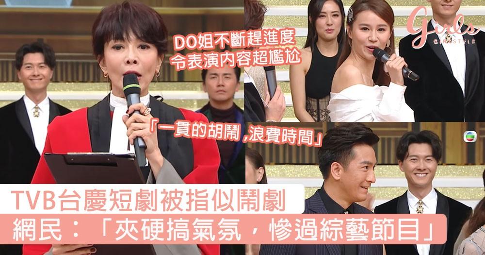 TVB台慶短劇被指似鬧劇!DO姐不斷趕進度令表演內容超尷尬,網民:「夾硬搞氣氛,慘過綜藝節目!」
