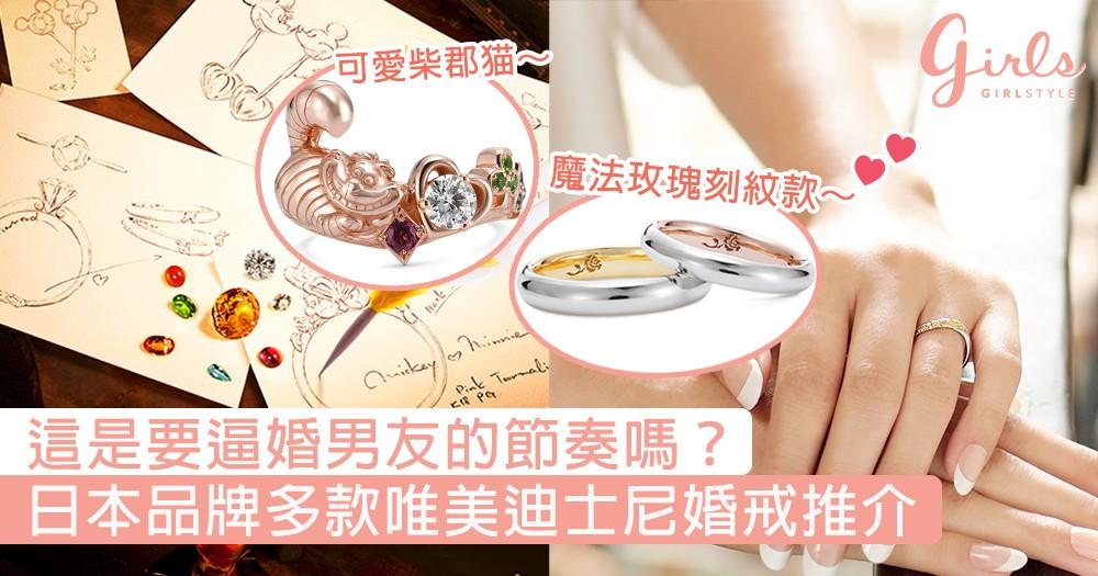 這是要逼婚男友的節奏嗎?日本品牌多款唯美迪士尼婚戒推介,華麗或簡約都散發出濃濃甜蜜感~
