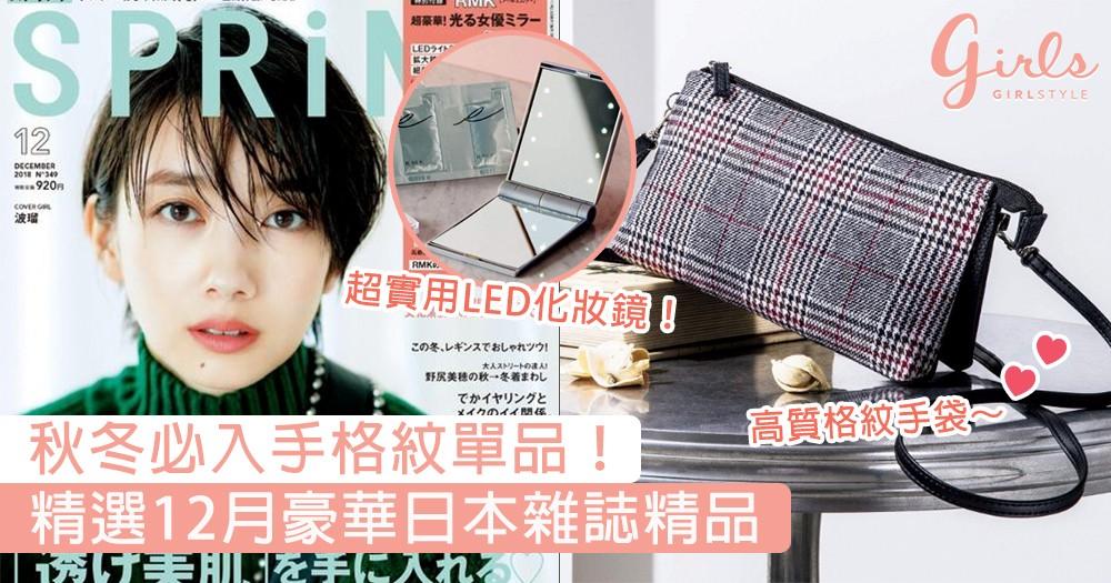 秋冬必入手格紋單品!精選12月豪華日本雜誌精品,超狂化妝品組合讓人心動!