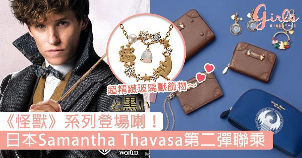 《怪獸》系列登場喇!日本Samantha Thavasa推出第二彈聯乘商品,精緻玻璃獸飾物女生必入手~