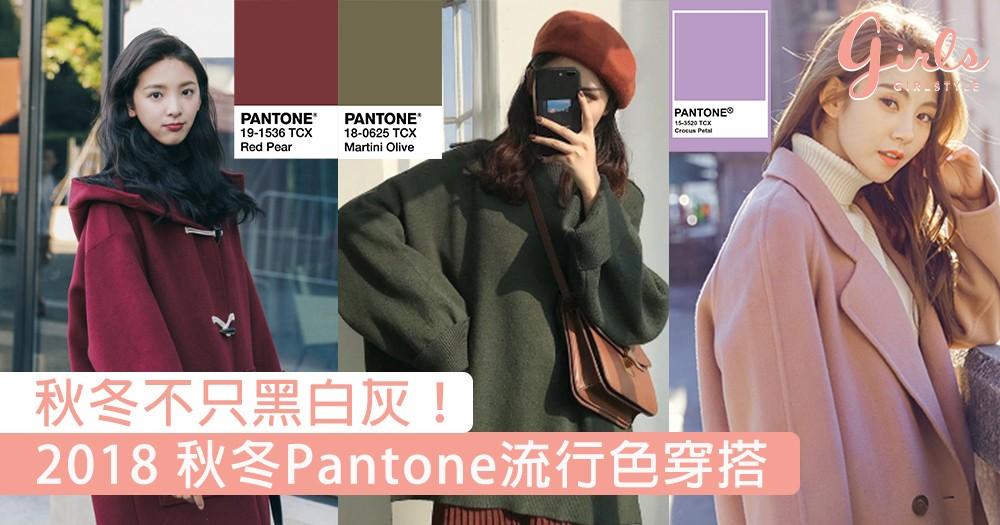秋冬不只黑白灰!2018 秋冬Pantone流行色穿搭,#嫵媚紅梨、#復古橄欖綠色散發輕熟魅力~