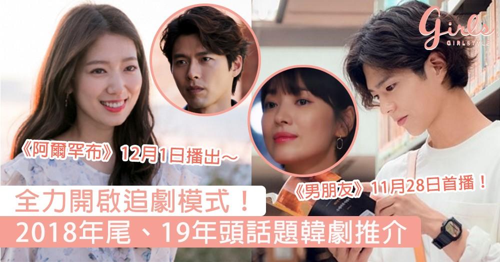 全力開啟追劇模式!2018年尾、19年頭話題韓劇推介,朴寶劍 x 宋慧喬《男朋友》11月28日首播!