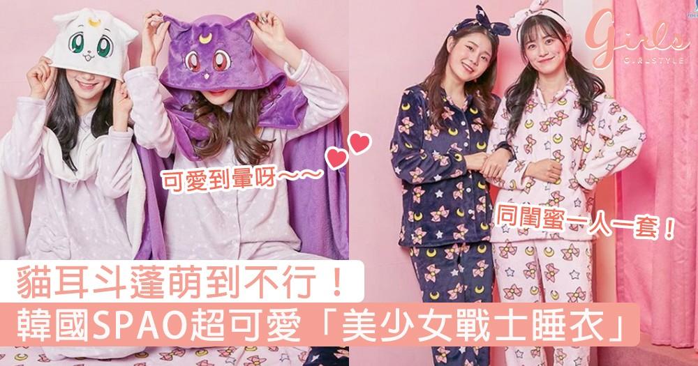 貓耳斗蓬萌到不行!韓國SPAO推出超可愛「美少女戰士睡衣」,冬天就這樣窩在被裏不出來了~
