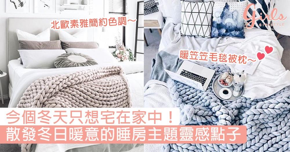 今個冬天只想宅在家中!散發冬日暖意的睡房主題靈感,暖笠笠毛毯被枕、浪漫星光燈飾都是必備~