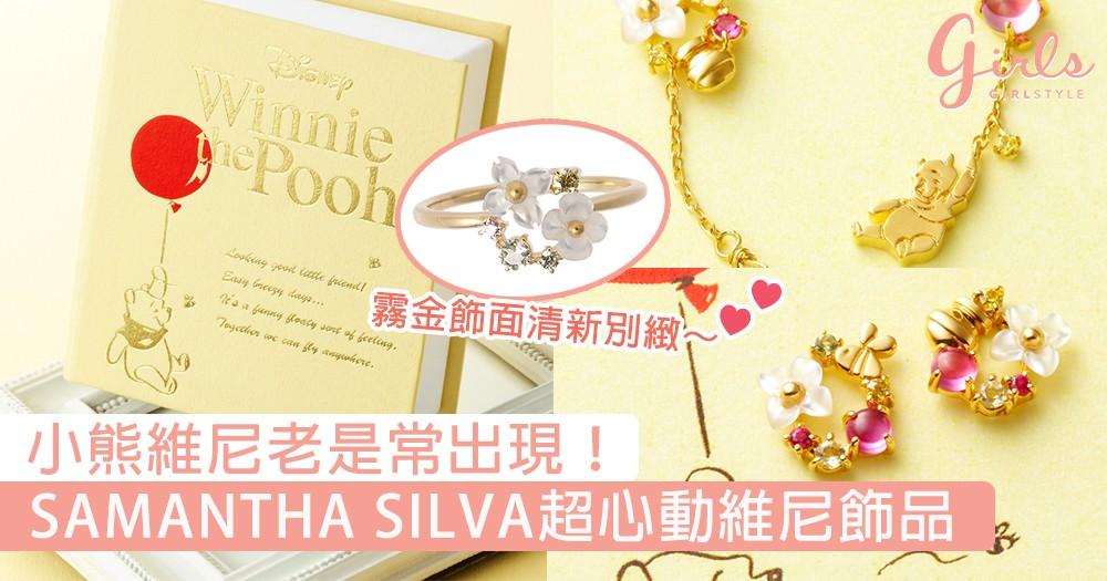 小熊維尼老是常出現!SAMANTHA SILVA推出超心動維尼飾品,霧金飾面+純白小花清新別緻~