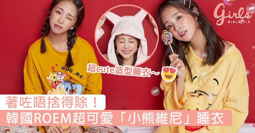 著咗唔捨得除!韓國ROEM推出超可愛「小熊維尼」睡衣系列,軟綿毛毛質感暖笠笠過冬!