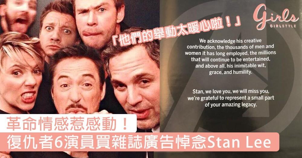 革命情感惹感動!原祖復仇者6大演員買下雜誌廣告悼念Stan Lee,影迷:又害我流了一次淚~