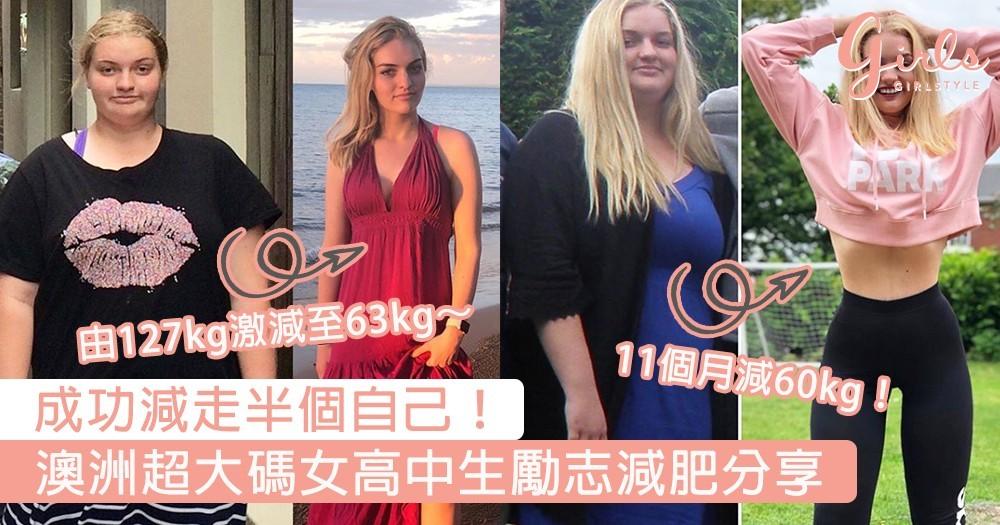 成功減走半個自己!澳洲超大碼女高中生勵志減肥分享,由127kg激減至63kg~