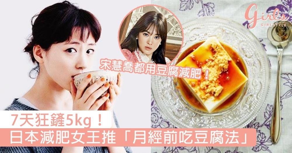 7天狂鏟5kg!日本減肥女王靠「月經前吃豆腐」成功甩肉,營養師激推:真的會瘦~