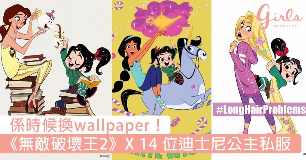 係時候換桌布!《無敵破壞王2》X 14 位迪士尼公主私服wallpaper,激可愛的公主風~