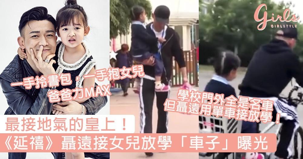 最接地氣的皇上!《延禧》聶遠接女兒放學「車子」曝光,網民:再一次被他圈粉啊!