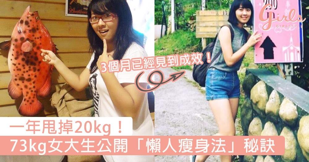 一年甩掉20kg!73kg女大生公開「懶人瘦身法」速效秘訣,網民試過都大讚~