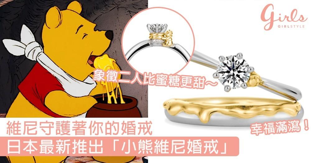 就讓維尼守護著你的婚戒吧!日本最新推出「小熊維尼婚戒」,象徵二人比蜜糖更甜~