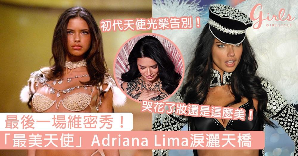 象徵著一個時代的結束!「最美天使」Adriana Lima最後一場維密秀淚灑天橋,全場爆發掌聲超感動!