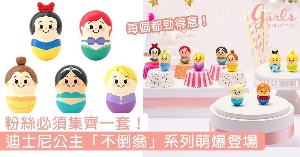 迪士尼公主「不倒翁」系列Cute爆登場!Elsa、小魚仙每個都萌翻天,粉絲必須集齊一套〜