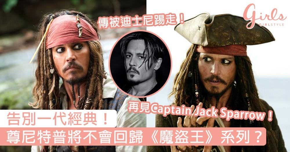 告別一代經典!外媒驚傳迪士尼將踢走尊尼特普,Captain Jack Sparrow將不會回歸《魔盜王》系列?