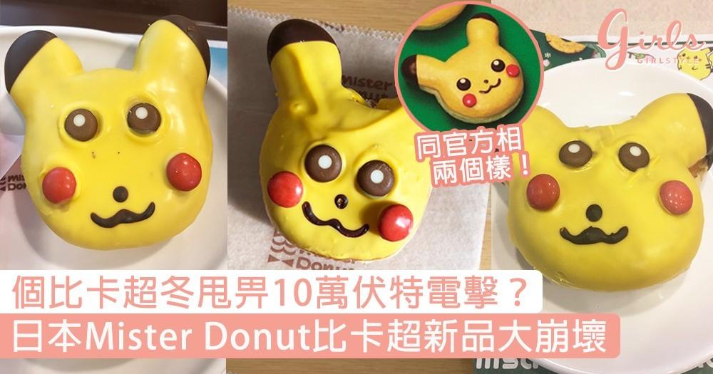 個比卡超冬甩畀10萬伏特電擊?日本Mister Donut推限定新品,卻令網民狂貼大崩壞爆笑照片!