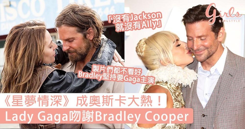 《星夢情深》被譽為年度最佳音樂電影!Lady Gaga吻謝Bradley Cooper:「沒有Jackson就沒有Ally」