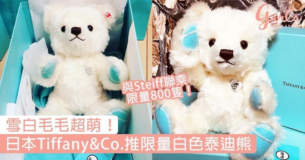 限量800隻!日本Tiffany&Co.推出限量「白色Steiff 泰迪熊」,雪白毛毛加上Tiffany Blue手仔超萌〜