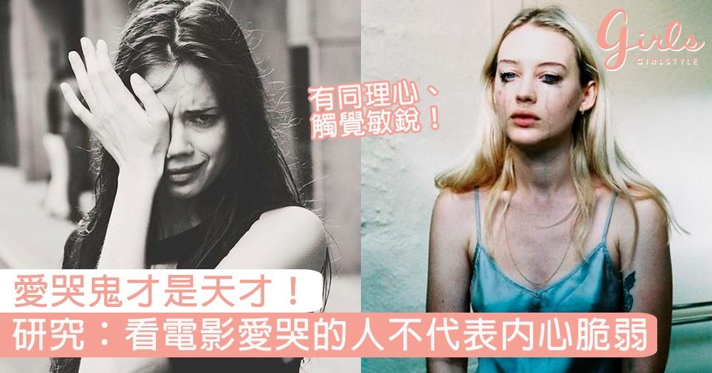 愛哭鬼才是天才!研究:看電影愛哭的人不代表內心脆弱,反而是有同理心、觸覺敏銳的精英!
