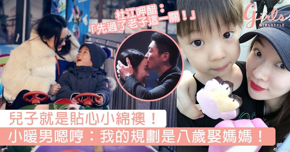 兒子就是貼心小綿襖!嗯哼:我的規劃是八歲娶媽媽,杜江吃醋:「先過了老子這一關!」