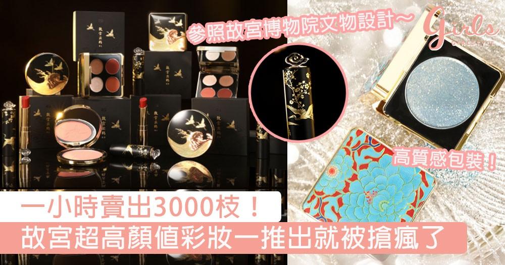 一小時賣出3000枝!故宮彩妝正式推出就被搶瘋了,高質感包裝讓人超想包色買下去!