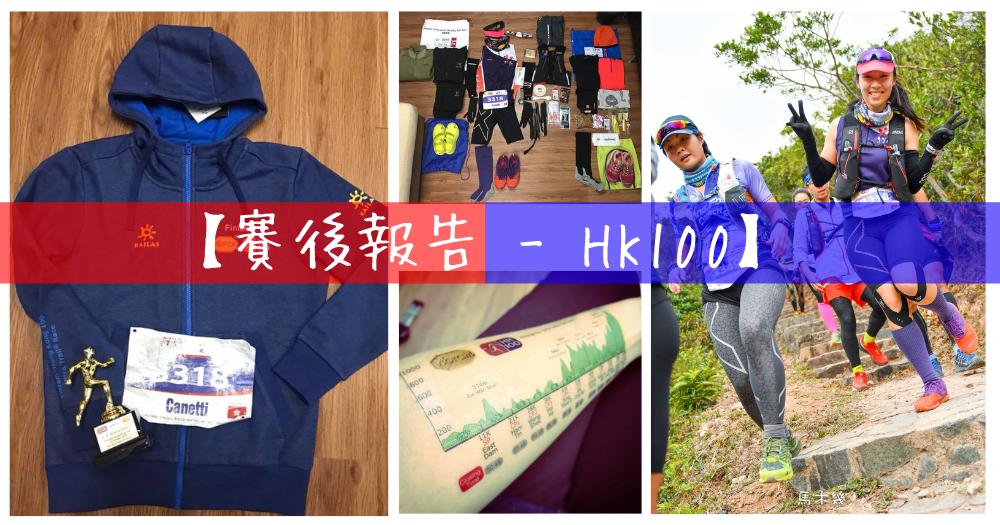 【賽後報告 – HK100】 人生中的第一個100K Solo