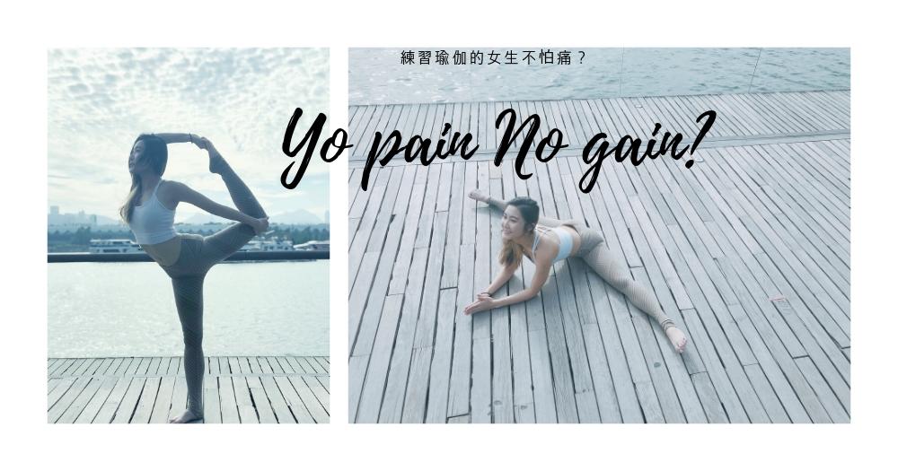 【練瑜伽的女孩特別好看?】能忍不能忍耐的痛!