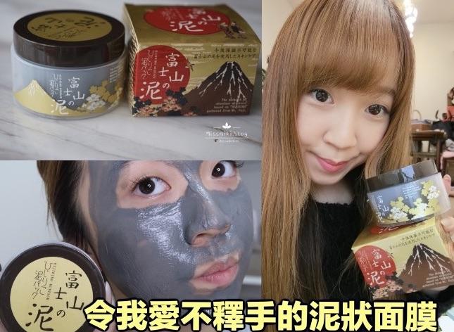 日本藥妝推薦|令我愛不釋手的泥狀面膜|富士山之泥 Hijiriko