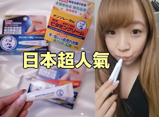 乾裂急救|日本超人氣藥妝|曼秀雷敦醫護級維他命護手軟膏、醫護級特強護唇膏