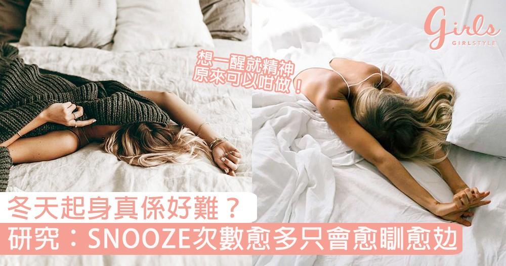 冬天起身真係好難?研究:SNOOZE次數愈多只會愈瞓愈攰,想一醒就精神原來可以咁做!