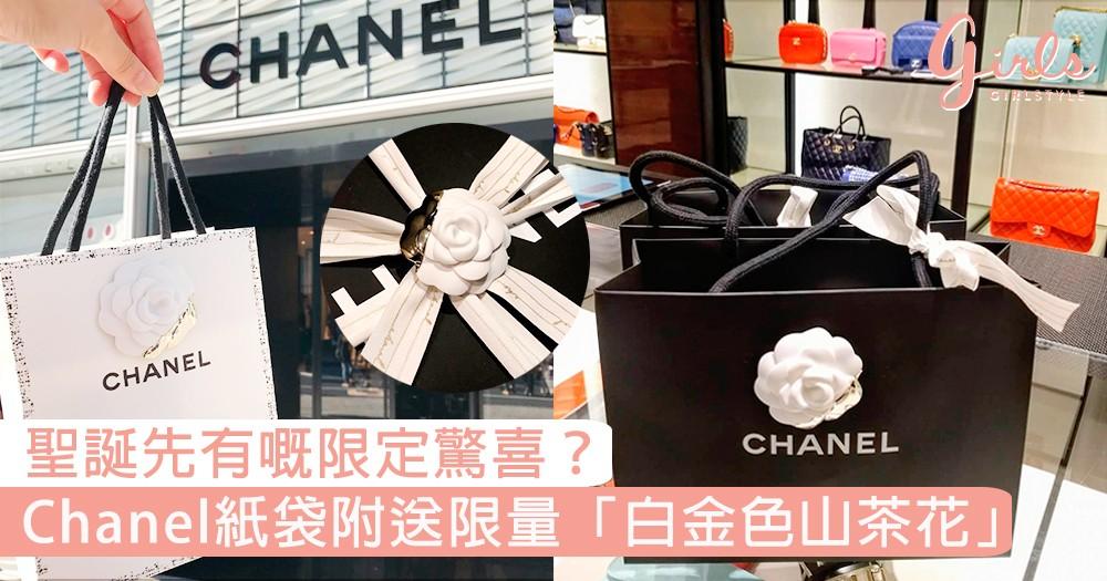 聖誕限定驚喜!Chanel隨禮盒紙袋附送限量版「白金色山茶花」,朵朵獨一無二極具收藏價值!