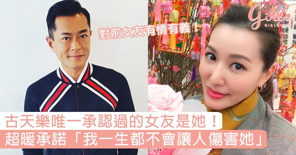 古天樂唯一承認過的女友是她!對前女友黃紀瑩有情有義,分手後許下超暖承諾:「我一生都不會讓人傷害她!」