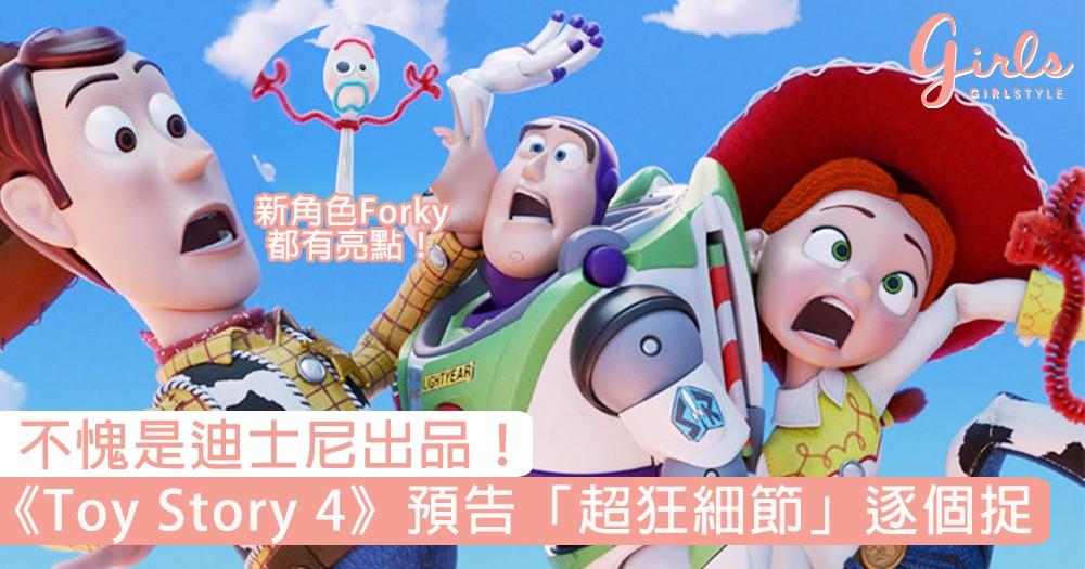 不愧是迪士尼出品!《Toy Story 4》預告「超狂魔鬼細節」你睇到幾多個?