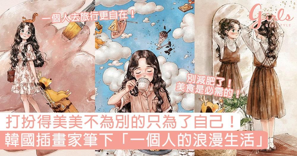打扮得美美不為別的,只為了自己!韓國插畫家筆下「一個人的浪漫生活」,快看看你有沒有同感吧!