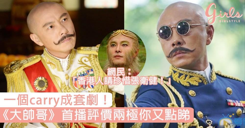 一個carry成套劇!《大帥哥》首播評價兩極,網民:「香港人請珍惜張衛健!」