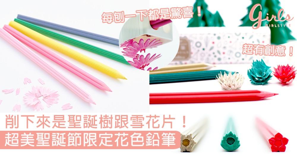 日本人真的很狂!超美聖誕節限定花色鉛筆,削下來的筆屑竟然化身完美聖誕樹和浪漫雪花片!