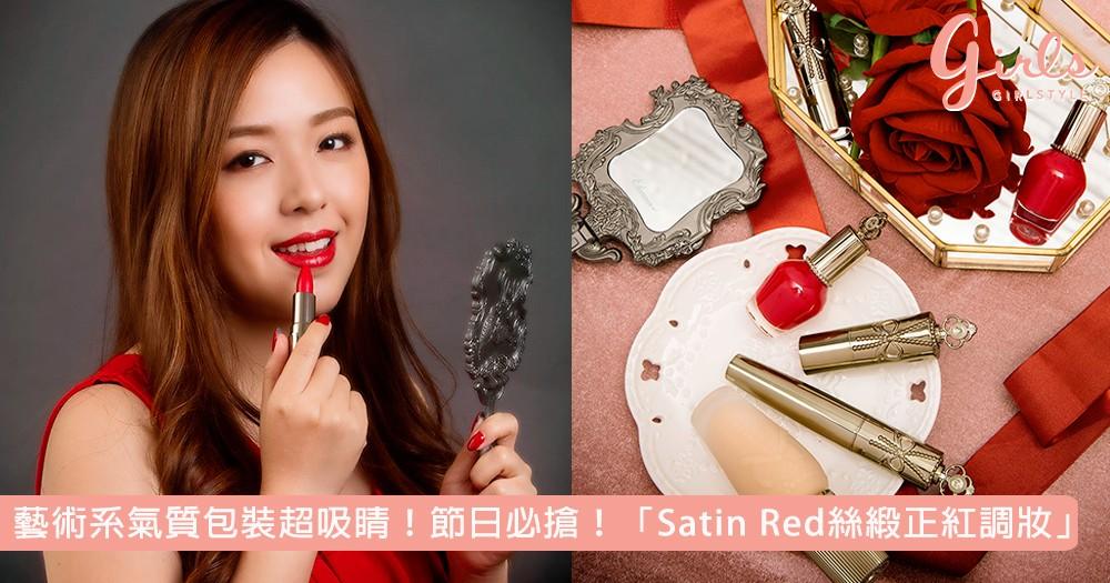 藝術系氣質包裝超吸睛!節日必搶!「Satin Red絲緞正紅調妝」,靠這些絕美妝物讓你氣質瞬間UP!