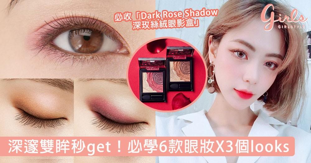 深邃立體迷人雙眸秒get!女生必收「Dark Rose Shadow 深玫絲絨眼影盒」,教你6款眼妝輕鬆打造出3個looks!