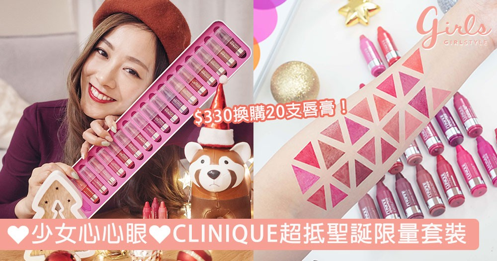 【聖誕開箱系列!】心心眼必搶之選:CLINIQUE限量聖誕套裝$330就換購到「20色唇膏筆套裝」!